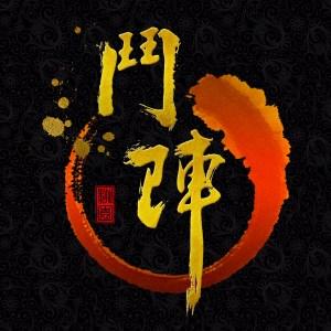 桃園閩南文化節,邀請大家《鬥陣》來欣賞
