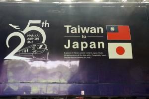 南海藍武士回來了!這次來台灣一起慶祝關西機場線25週年