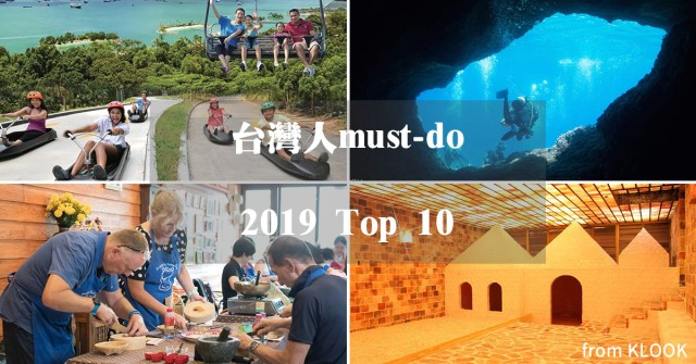 MUST DO!台灣人最愛的體驗旅遊以及國內行程TOP10大公開