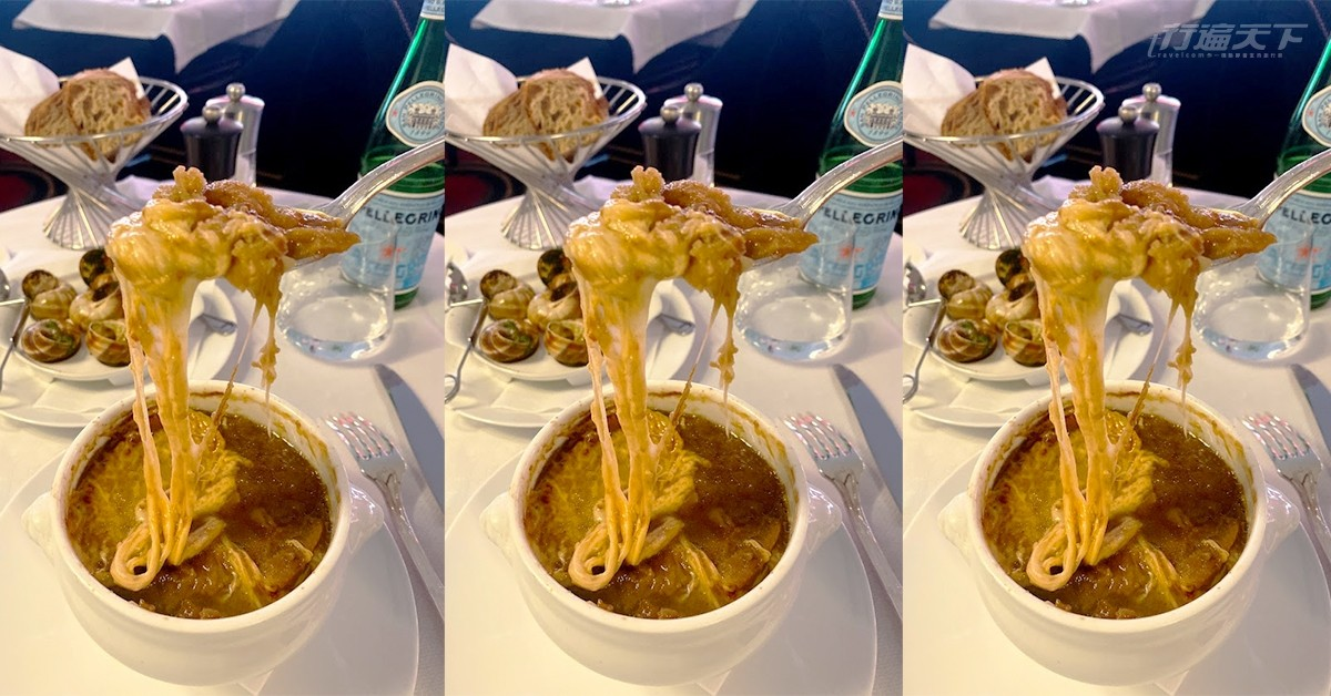 【法國.食】百年餐廳700元洋蔥湯 冠軍主廚直呼超值得