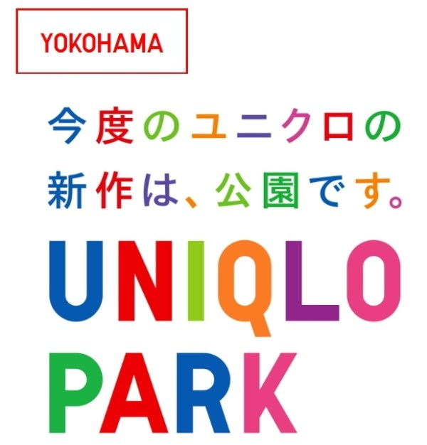 日本,東京,UNIQLO,橫濱,三井OUTLET