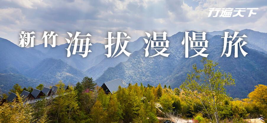 【行遍天下】新竹.海拔漫慢旅《04月號2020第331期》
