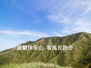 台灣,宜蘭,抹茶山,五峰旗,抹茶奶油蛋糕