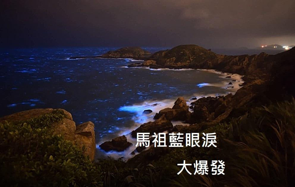 【馬祖.影】藍眼淚大爆發  追淚人縮影絕美藍色海