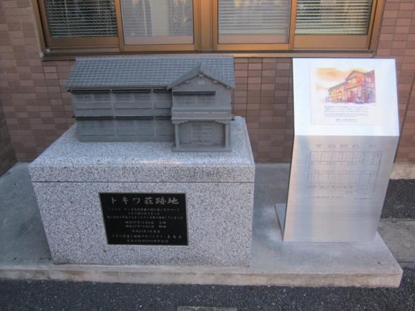 東京,豐島,常盤莊,漫畫聖地,手塚治虫,漫畫博物館