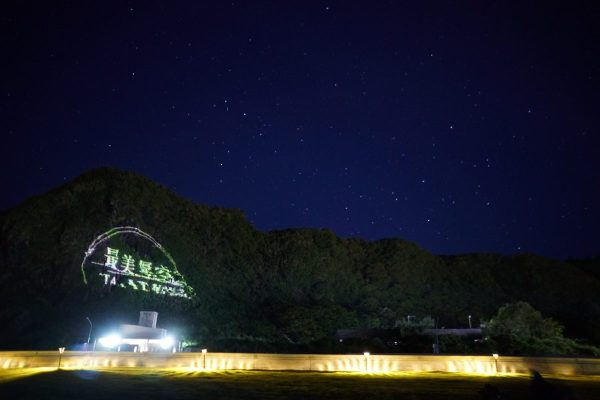 台東,最美星空音樂會,星空秘境