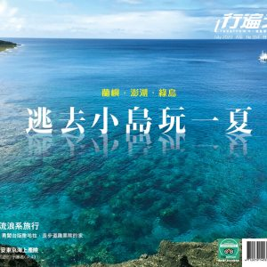 【行遍天下】蘭嶼.澎湖.綠島.逃去小島玩一夏《07月號2020第334期》
