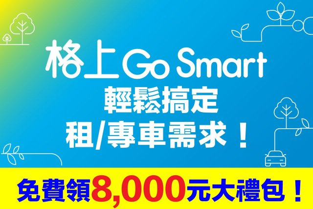 格上GoSmart