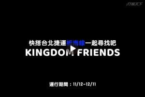 韓國觀光公社,吉祥物,捷運,藍線,板南線,抽獎,虎宗,武熊