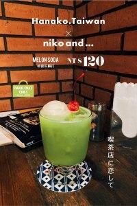niko and ...,咖啡廳,喫茶店,哈密瓜蘇打,