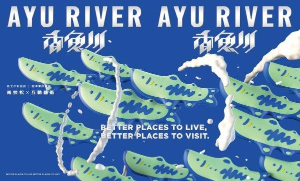 新北,新店溪,碧潭,路跑,香魚,永續環境,秘境打卡
