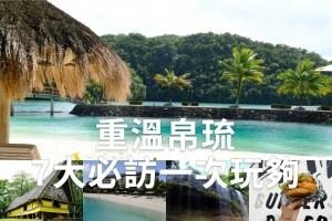 旅遊泡泡,帛琉,出國,阿中部長,陳時中,必玩