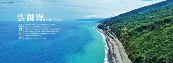 公路旅行,空拍,最美海岸線,景觀公路,夏日自駕遊,精品甜點