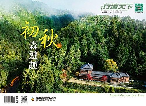 國家森林遊樂區,森林志工,達人帶路,墾丁,大地藝術季,台東,台南,郊山