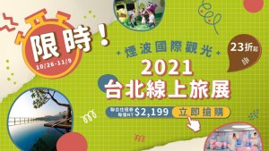 .煙波國際觀光集團線上旅展登場-聯合住宿券23折起!