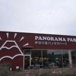 伊豆国パノラマパーク