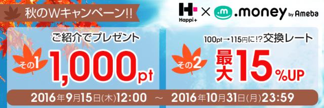 20160917_hapitas1
