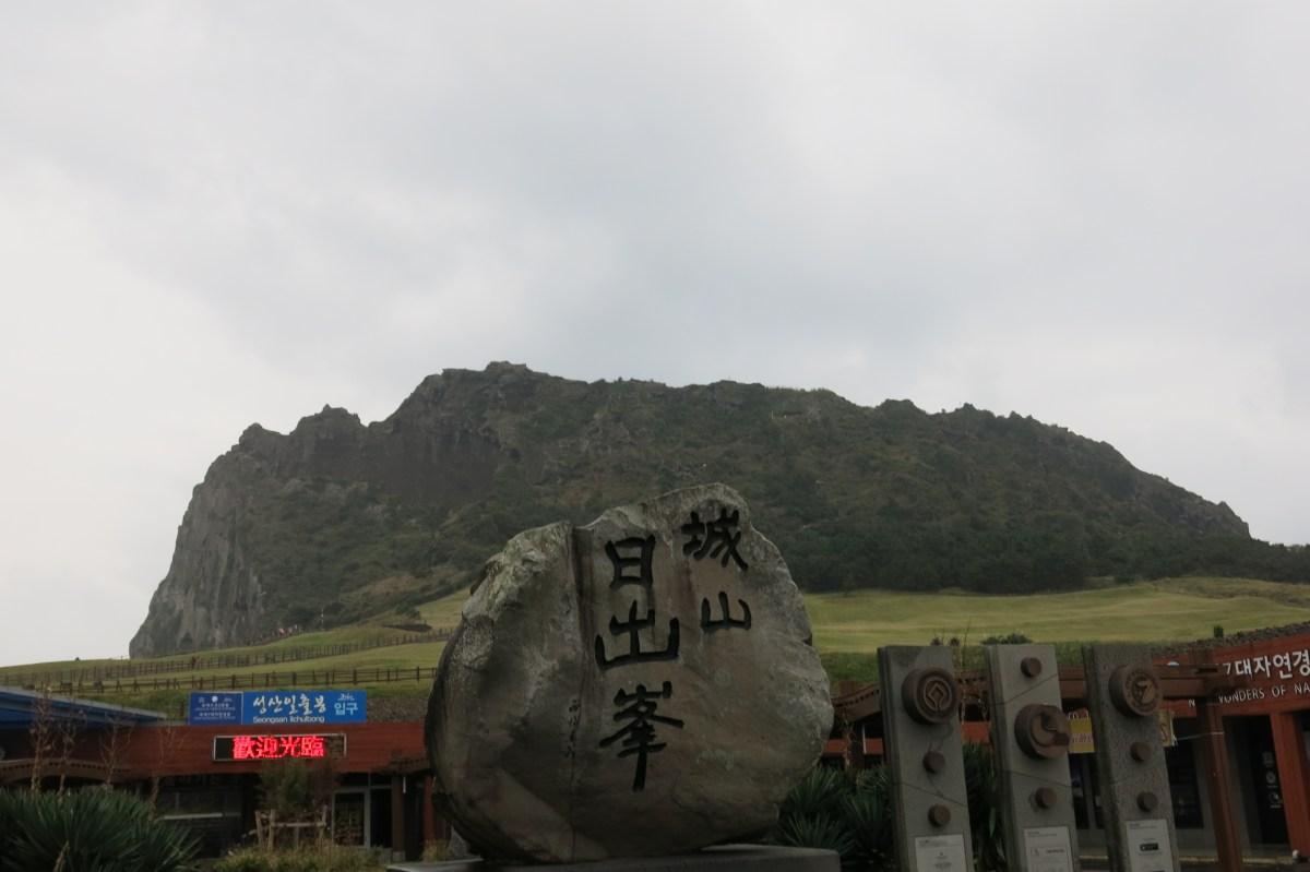 Jeju Island Travel Guide: Seongsan Ilchulbong Sunrise Peak 성산 일출봉
