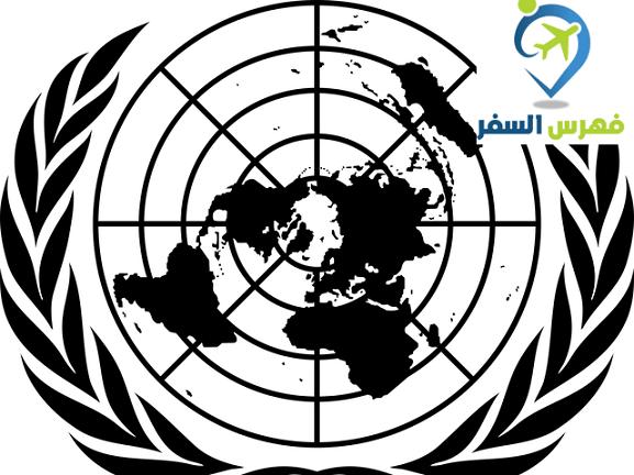السفر عن طريق الامم المتحدة في لبنان 2019 عبر برنامج اعادة التوطين