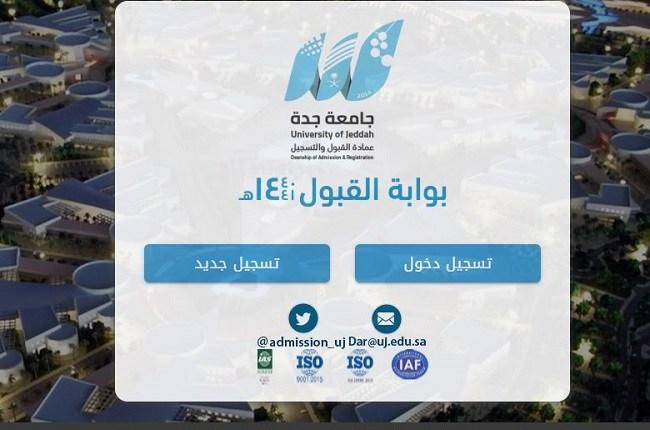 مواعيد التسجيل في الجامعات 1441 و روابط و شروط التسجيل فهرس السفر