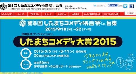 東京のイベント情報【2015年9月版】