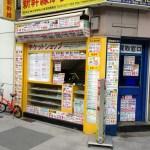 これで見つかる!東京駅の金券ショップで新幹線チケットが安い場所をご紹介!