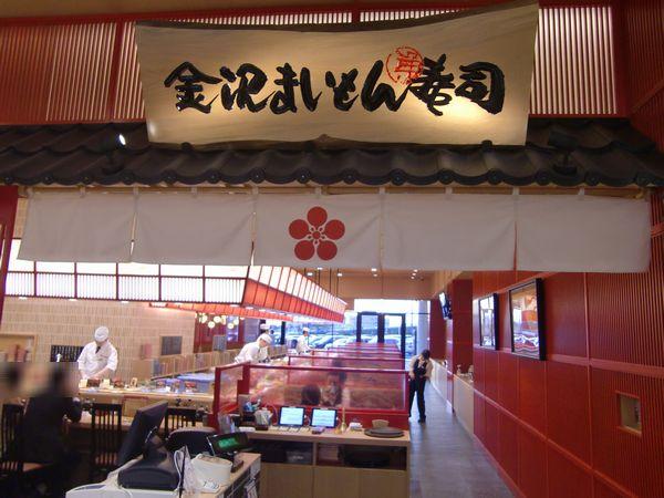 回るお寿司でこの美味しさ!?金沢の回転寿司店をご紹介!