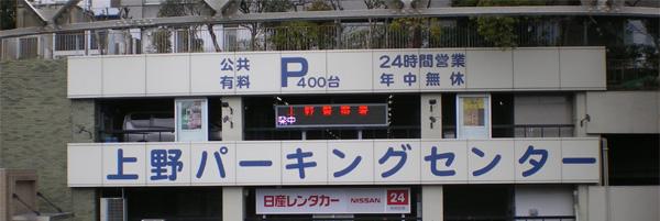 上野動物園へGO!近くの駐車場で料金も安い!おすすめの穴場をご紹介。