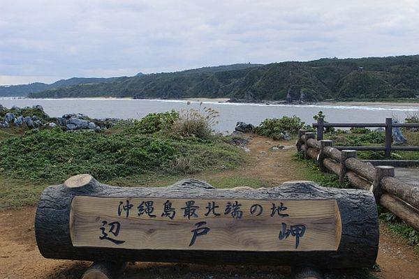 辺戸岬は星空と海のパワースポット!ダイビングで海底鍾乳洞へ