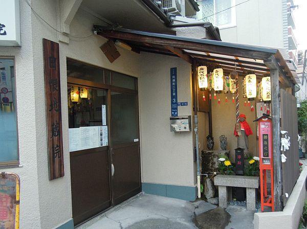 延命山日限地蔵院にお参りしよう!天満橋駅からすぐ!