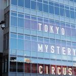 東京ミステリーサーカスの当日券の料金や口コミ・評判について