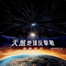 天煞地球反擊戰:復甦紀元