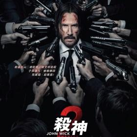 殺神John Wick 2