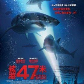 鯊海47米