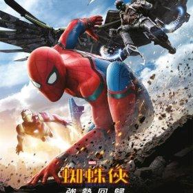 蜘蛛俠: 強勢回歸