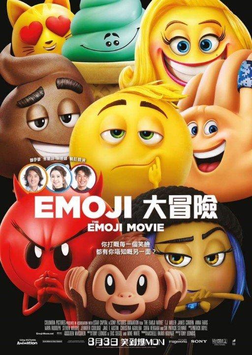Emoji大冒險