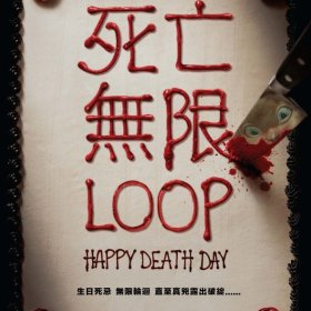死亡無限LOOP