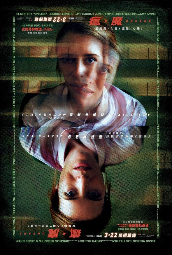 UNSANE-HKteaserposter_final280529_1517385596