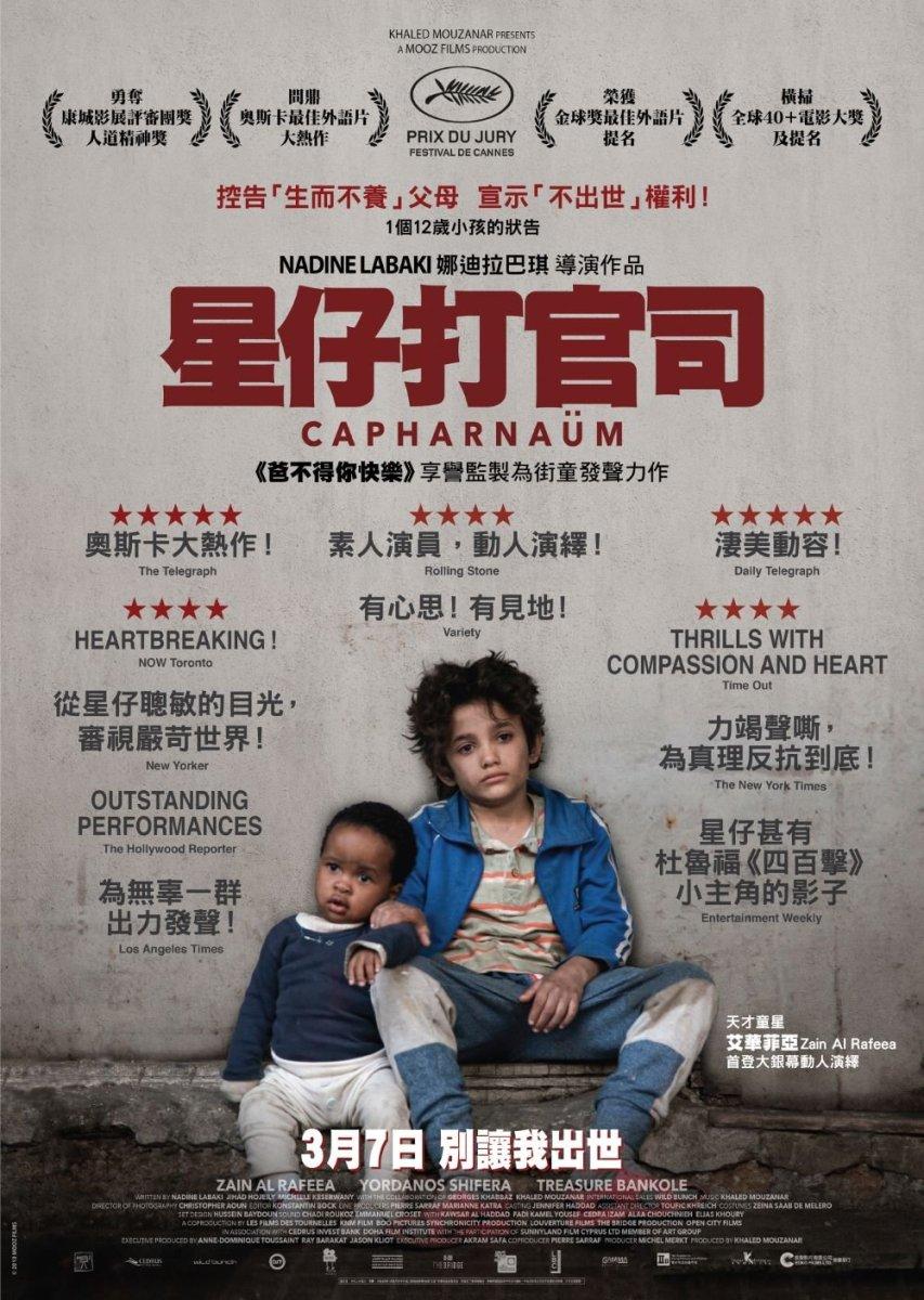 星仔打官司:哪止「最佳外語片」?簡直是近期最佳電影之一!