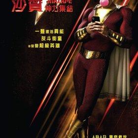 沙贊!神力集結(Shazam!)電影海報