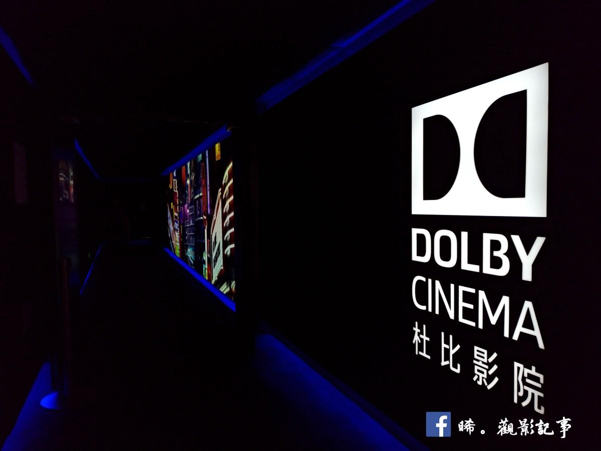 深圳杜比影院初體驗:深圳灣萬象影城