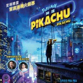 POKÉMON 神探Pikachu