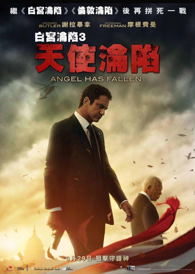 白宮淪陷3: 天使淪陷