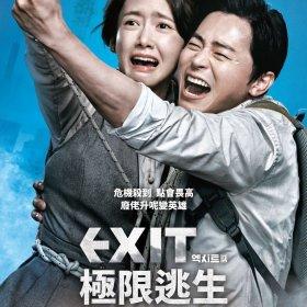EXIT:極限逃生