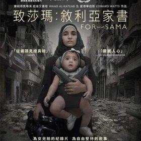 致莎瑪︰敘利亞家書