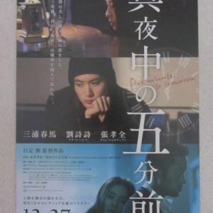 深夜前的五分鐘 三浦春馬 日本電影海報