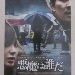 重罪犯 日本電影海報