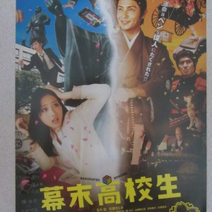 幕末高校生 日本電影海報