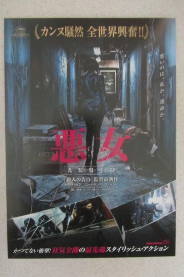 惡女 日本電影海報