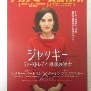 第一夫人:積琪蓮.甘迺迪 日本電影海報